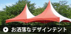 お洒落なデザインテント