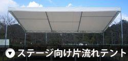 ステージ向け片流れテント