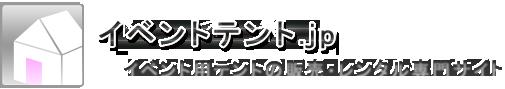 イベントテント.jp